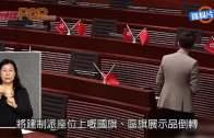 (港聞)建制派支持譴責鄭松泰 李慧琼:同搶嘢冇分別