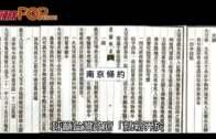 (港聞)促蔡英文關注新界主權 游蕙禎致歉:係草稿