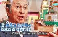 (粵)超瓊:賭王生日好開心  望國家好香港澳門好