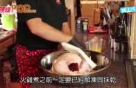 (粵)炸火雞變爆炸火雞  隨時燒咗間屋
