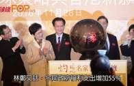 (港聞)林鄭演講變˝臨別贈言˝ 哽咽香港情況令人擔心
