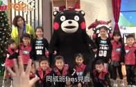 (粵)熊本熊襲港過聖誕 乘機摸周秀娜成功!
