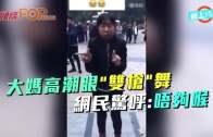 (粵)大媽高潮眼˝雙槍˝舞  網民驚呼:唔夠喉