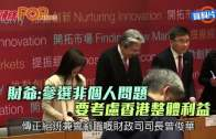 (港聞)財爺:參選非個人問題  要考慮香港整體利益
