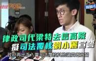 (港聞)律政司代梁特去信高院  擬司法覆核劉小麗宣誓