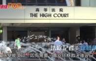 (港聞)梁游宣誓無效提上訴 法庭周三早頒判詞
