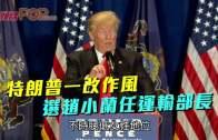 (粵)特朗普一改作風  選趙小蘭任運輸部長