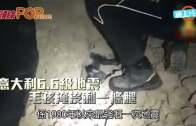 (粵)意大利6.6級地震 毛孩淹沒剩一條腿
