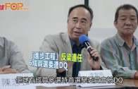 (港聞)「進步工程」反梁連任 6成員選委遭DQ