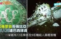 (粵)客機墜毀哥倫比亞  76人死連巴西球員