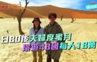 (粵)日80後夫婦度蜜月  環遊48國每人18萬