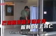 (港聞)巴裔鳳姐殺手囚終身 服刑8年上吊亡