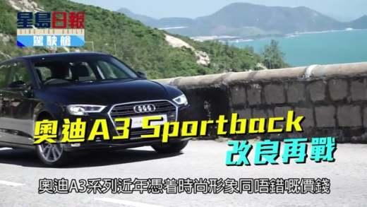 (粵)奧迪A3 Sportback改良再戰