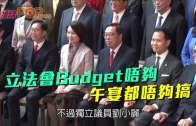 (港聞)立法會Budget唔夠  午宴都唔夠搞