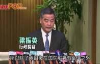(港聞)CY唔去北京睇實梁游 唔排除人大就事件釋法