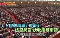 (港聞)CY宣誓讀漏「香港」 法官笑言:快收覆核申請