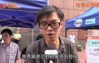 (港聞)學生選高教界選委被DQ 中大張秀賢:有密切關係