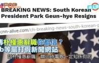 (粵)傳朴槿惠辭職你都信?  fb等嚴打假新聞網站