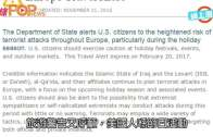 (粵)美發歐洲旅行恐襲警告 IS阿蓋達或打孖嚟