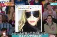 (粵)Lady Gaga衝特朗普總部  美國隊長話佢煽動仇恨