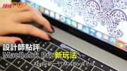 (粵)設計師點評  MacBook Pro新玩法