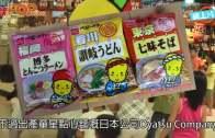 (粵)童星點心麵主角退休  10歲東京出道代言28年