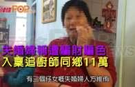 (港聞)失婚婦稱遭騙財騙色  入稟追廚師同鄉11萬