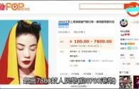 (粵)王菲個唱原1萬元天價 王思聰爆料︰腦殘先會買!