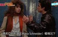 (粵)《巴黎最後探戈》真強姦  瞞19歲女角拍戲遭轟