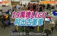 (粵)19萬塊LEGO砌出古董車