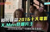(粵)時代雜誌2016十大電影 X-MAN 登爛片王