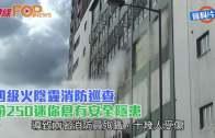 (港聞)四級火陰霾消防巡查 逾250迷你倉有安全隱患