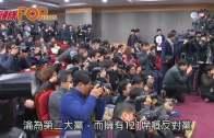 (粵)韓執政黨29議員另起灶  拉攏潘基文卻遭爆收賄