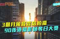 (粵)3個月風餐露宿拍攝 90後港攝影師奪日大獎