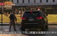 (粵)報復俄黑客干預美大選  奧巴馬驅35外交官出境