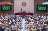 (粵)朴槿惠想4月先下台  40議員倒戈撐彈劾
