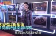 (粵)陳瀅唔諗拍拖住  讚何雁詩越南話唱歌