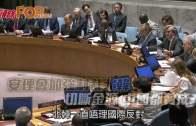 (粵)安理會加強制裁北韓  切斷金源 中國都贊成
