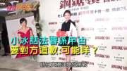 (粵)小冰話法蓉係曱甴  要對方道歉:可能咩?