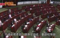 (港聞)立法會正式登˝憲報號外˝ 宣佈梁游議席出缺