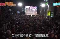 (粵)「特蔡熱線」辣㷫中國  幕僚「話之佢死」再訪台