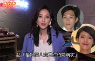 (粵)陳凱琳指同嘉穎感情好  傳蔡思貝同男友分手
