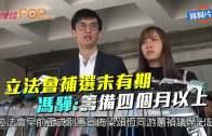 (港聞)立法會補選未有期 馮驊:籌備四個月以上