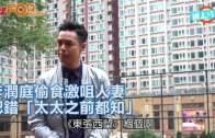 (粵)李潤庭偷食激咀人妻 認錯「太太之前都知」