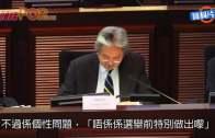 (港聞)范太:唔知中央揀邊個 料特首選舉難君子之爭