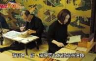 (粵)暢遊金沢東茶屋街  體驗金箔貼製工藝