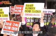 (粵)朴槿惠玩完 國會彈劾動議通過