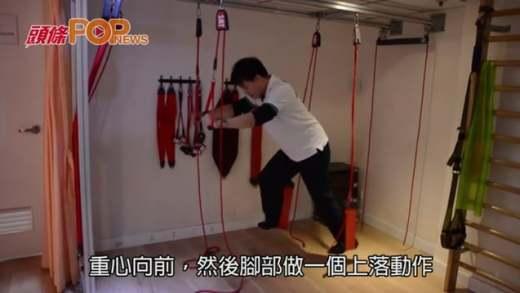 (粵)為攀石做足準備!  物理治療師何卓華動作示範