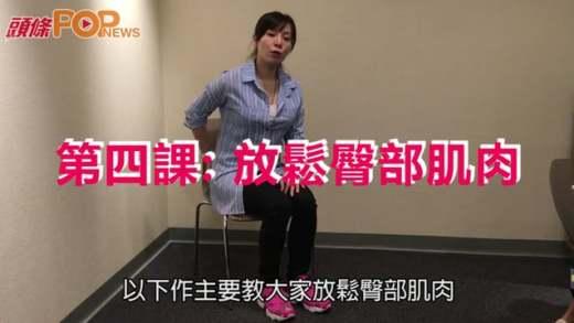 (粵)第四課:  放鬆臀部肌肉