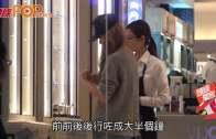 (粵)約楊其龍拍擋撐枱腳  陳逸璇同老公感情轉淡